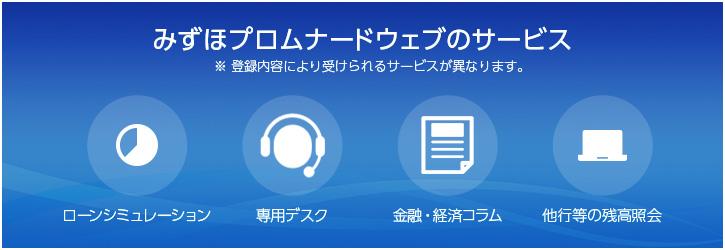 みずほプロムナードウェブのサービス※登録内容により受けられるサービスがことなります。 ローンシミュレーション 専用デスク 金融・経済コラム 各種キャンペーン